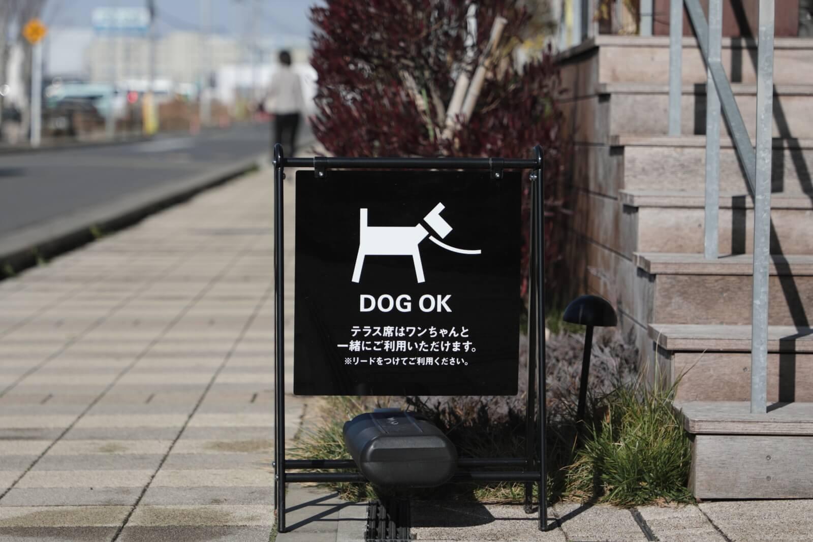柏の葉T-SITEの「DOG OK」サイン