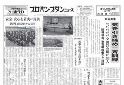 プロパン・ブタンニュース 週刊(毎月曜発行)大判8~12頁