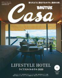 CASA BRUTUS No. 238 ライフスタイルホテル2020 990円 — 2019.12.09