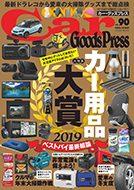 カー・グッズプレス vol.90 発売日:2019年11月14日
