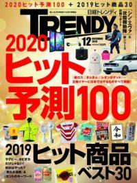 日経トレンディ2019年12月号 発行・発売日:2019年11月2日