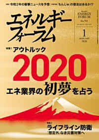 エネルギーフォーラム2020年01月号No.781 【特 集】アウトルック2020 エネ業界の初夢を占う