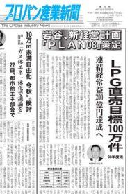 プロパン産業新聞 週刊/火曜日発行、ブランケット判