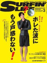 サーフィンライフ 2020年3月号 2月10日発売 定価:1,100円