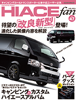 HIACE fan vol.47 2020年7月30日発行 定価1000円+税