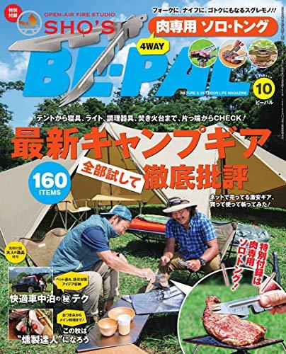 BE-PAL vol.484 2020年9月10日発行 定価920円(税込)|小学館
