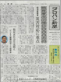 週刊プロパン新聞 毎週月曜日発行 購読1年31,200円(本体)+税