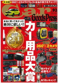 Cargoodspress Vol93
