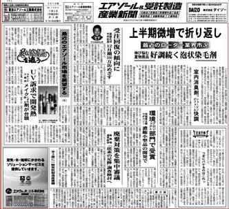 エアゾール&受託製造産業新聞 月3回発行